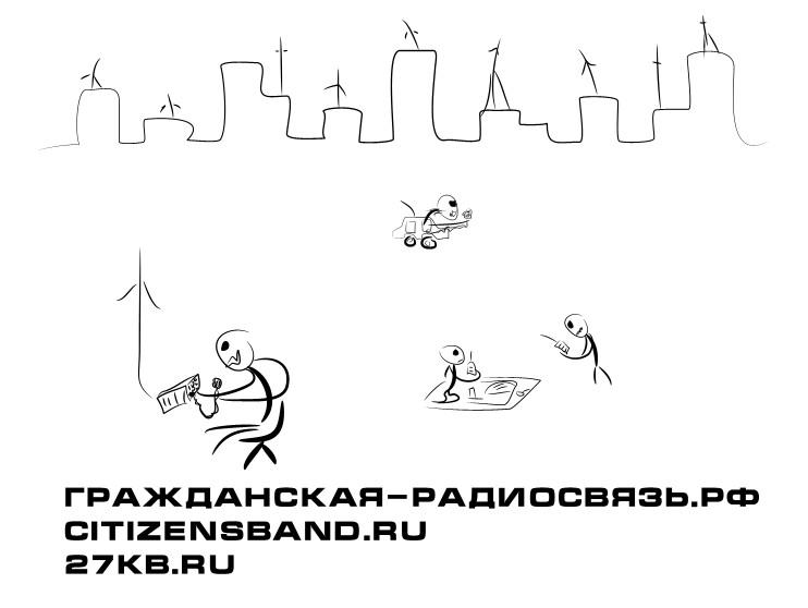 """Забавная картинка """"гражданская-радиосвязь.рф"""""""