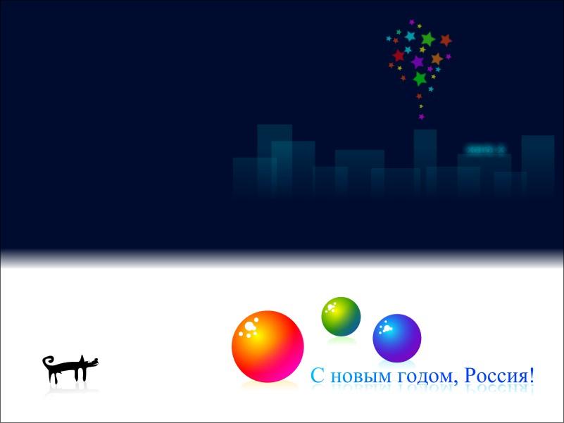 С новым годом, Россия!