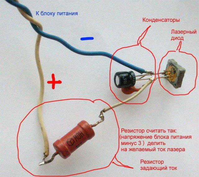 Как соединить детали, что бы заработал лазерный диод